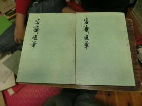 容斋随笔 (上下)两册全 1978年1版1印 C3
