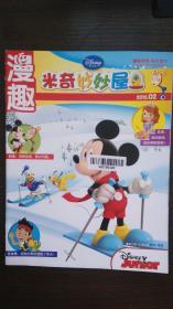 漫趣-米奇妙妙屋(2015.02)