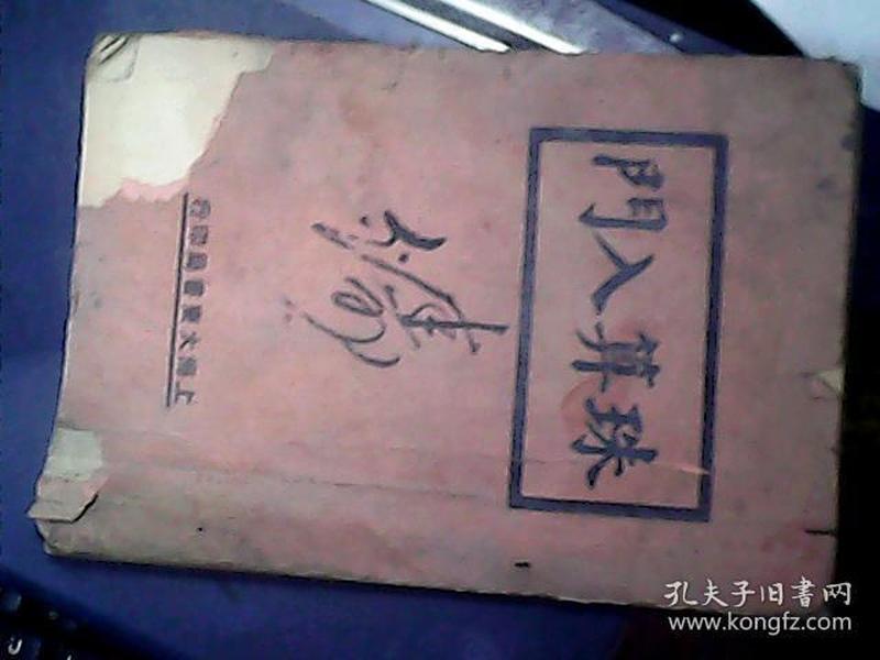 民国18年大东书局  《珠算入门》一册,保真包老