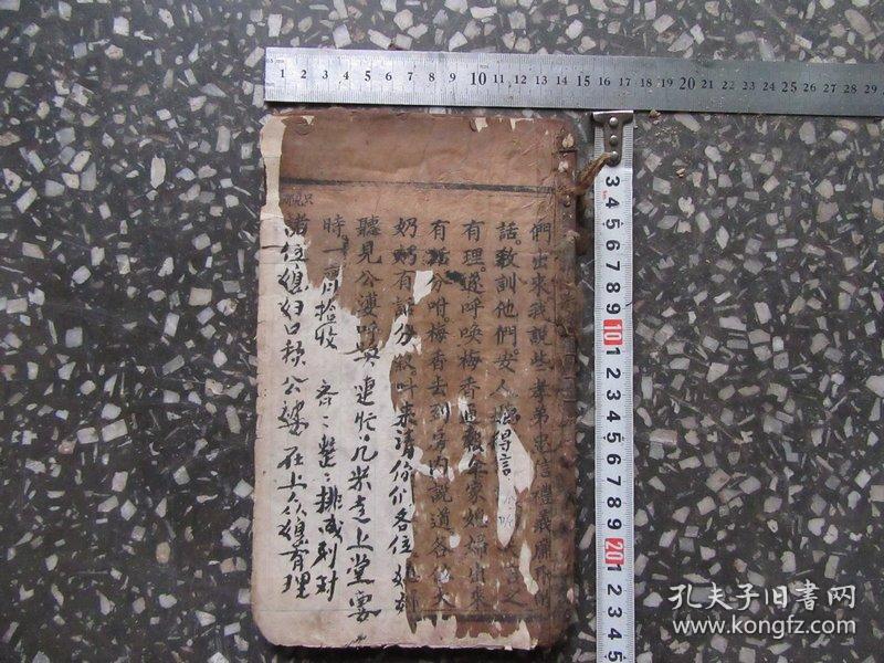 云南地方道教清代木刻本经书一册,残缺本,品如图