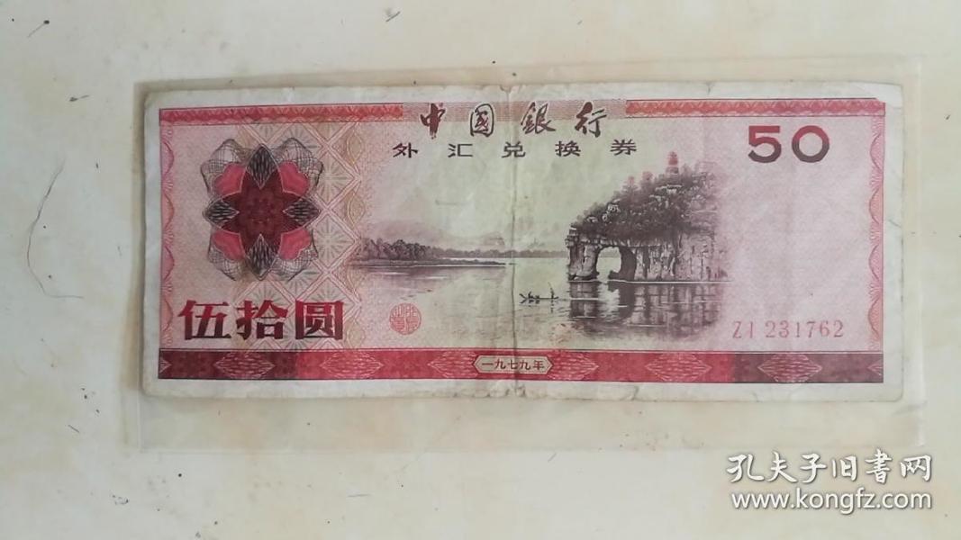 1979外汇卷50圆