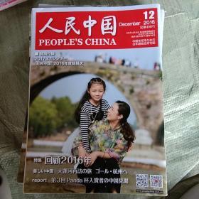 人民中国2016年12(日文)