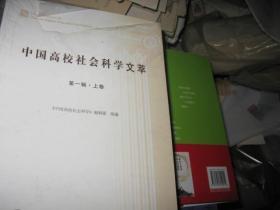 《中国高校社会科学文萃》(第一辑)