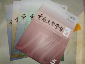 云南大学学报 社会科学版 2017.5