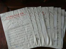毕志伦手稿《谈谈文艺创作》,10页全,有大量修改痕迹,包快递。