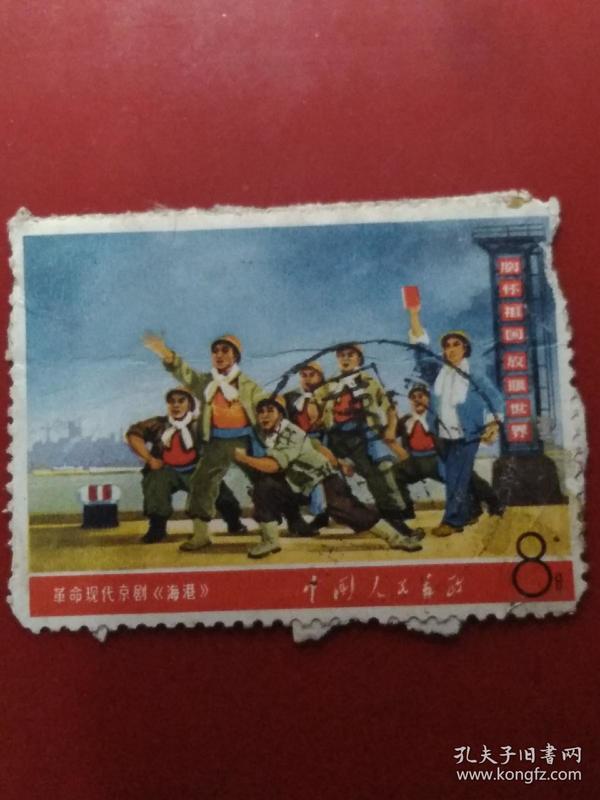 信销邮票歌剧《海港》