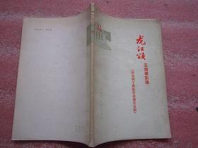 河北梆子移植革命现代京剧--龙江颂主旋律乐谱(75年1版1印)品佳