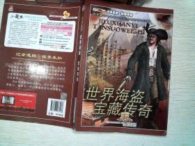 世界海盗宝藏传奇