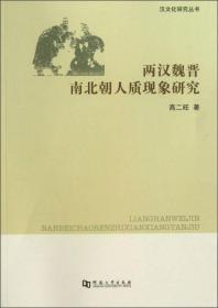 汉文化研究丛书:两汉魏晋南北朝人质现象研究