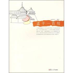 9787309054750孟子一百句(悦读经典小丛书)