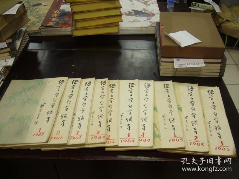 语言文学自学辅导-1983年/1/2/3,84年/1/2/3/4,85年/1/2/3期(创刊至10期)