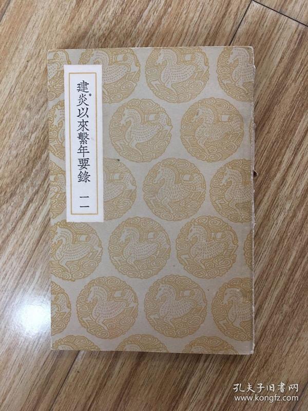 民国丛书集成初编:《建炎以来系年要录》册11