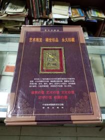 中国传世名画(上、下卷)原函