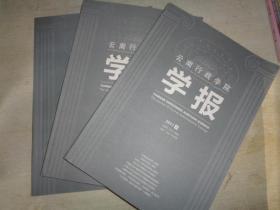 云南行政学院学报 2017.3