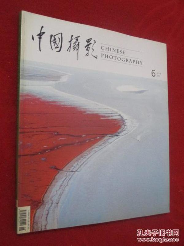 中国摄影   2011年第6期