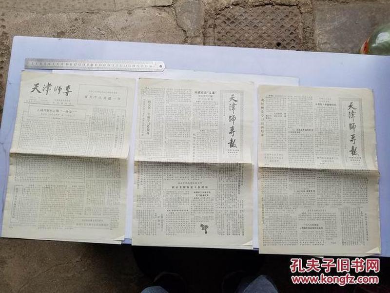 天津师专1986第2.5.4期