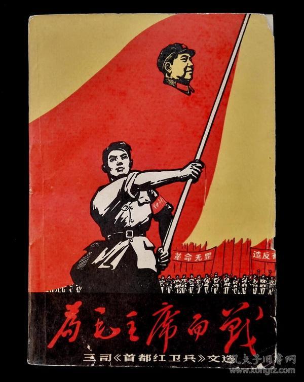 为毛主席而战--三司《首都红卫兵》文选
