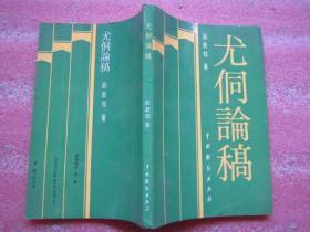 《尤侗论稿》【 89年1版1印、印数550册】品佳