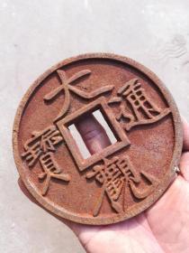 新铁钱:大观通宝背崇宁通宝直径140毫米厚80毫米