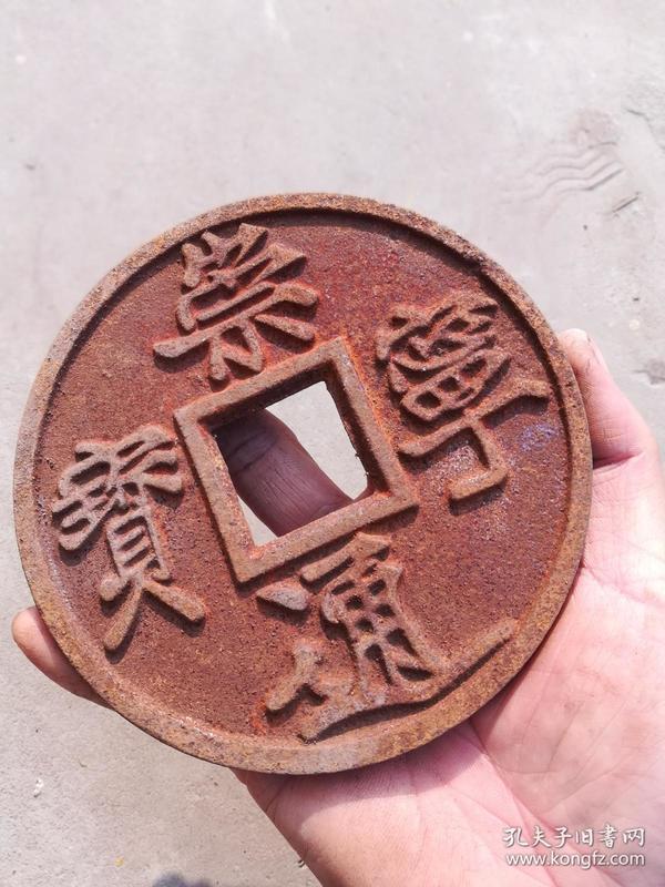 新铁钱:崇宁通宝背大观通宝直径140毫米厚80毫米