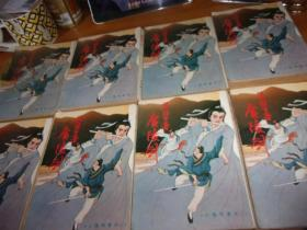 梁羽生----广陵剑 ---全8册--伟青书店早期出版-云君插图=红色版权=品相不一.以图为准