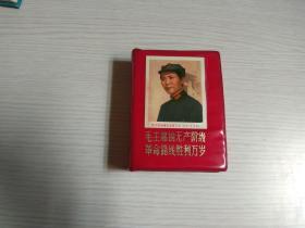 毛主席的无产阶级革命路线胜利万岁(702页 1969年印  多图)毛主席八角帽