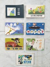 """小小连环画 第二辑 7册合售 缺少一册 小兔子""""飞毛""""的故事"""