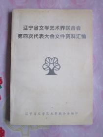辽宁省文学艺术界联合会第四次代表大会文件资料汇编