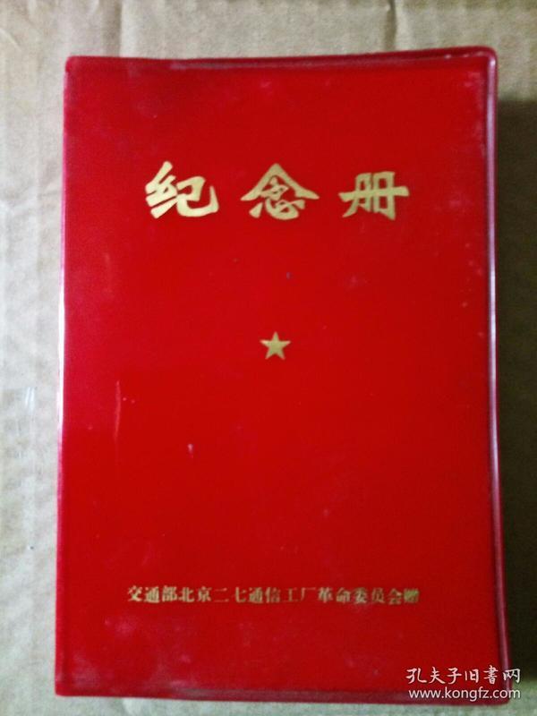 文革笔记本――1976年北京二七通讯张作瑜――抓革命,促生产,工业学大庆群众运动