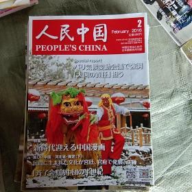 人民中国2016年2(日文)