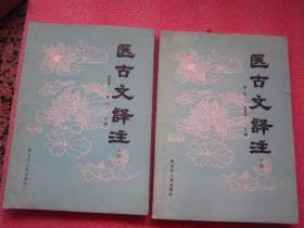 医古文译注(上下)两册全