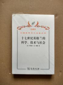 汉译世界学术名著丛书·十七世纪英格兰的科学、技术与社会