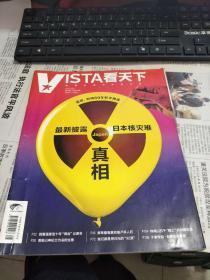 【赠品】《Vista看天下》2012年第8期(总第203期)凡在本摊购买各类书籍超过80元者,拍下后一并寄送,请勿单独下单。