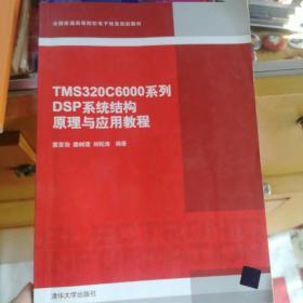 TMS320C6000系列DSP系统结构原理与应用教程(全国普通高等院校电子信息规划教材)
