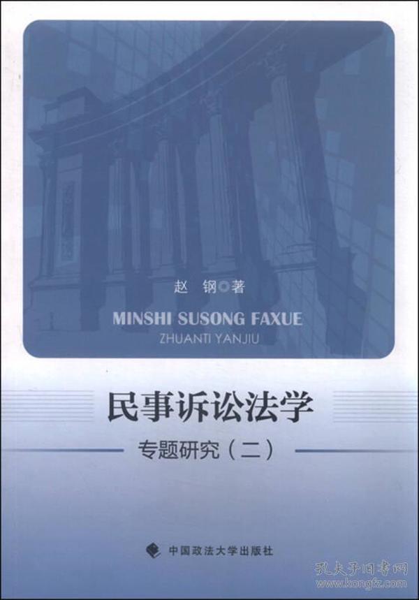 民事诉讼法学专题研究二