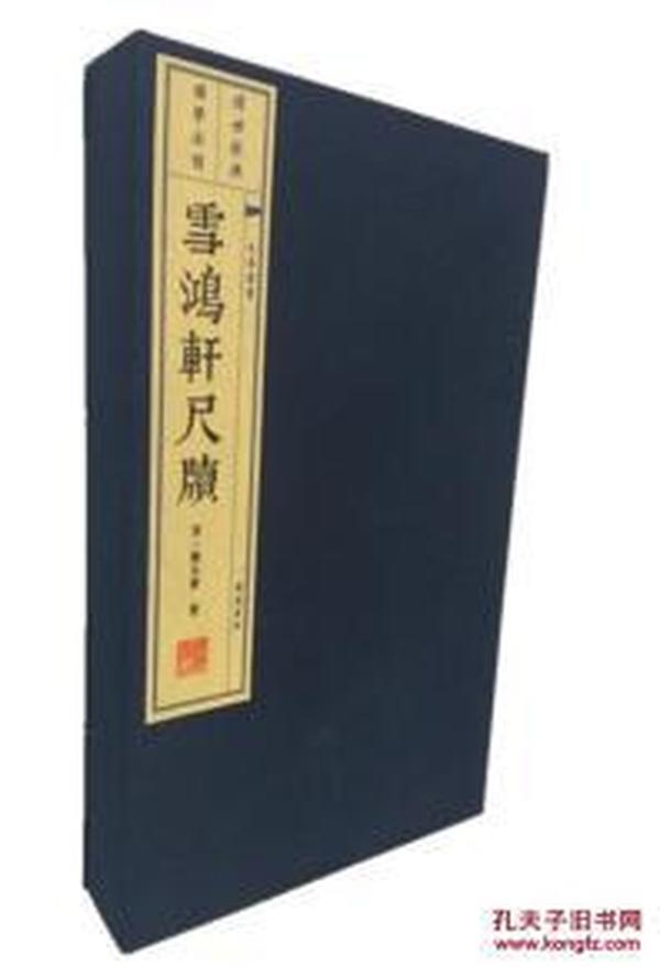 雪鸿轩尺牍(12开线装 全一函二册)