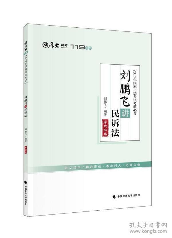 2017年国家司法考试考前必背 刘鹏飞讲民诉