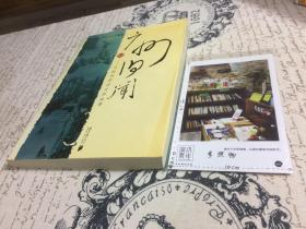 广州旧闻——听报纸讲过去的故事