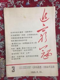 文革期刊:追穷寇  3 1968. 2.15