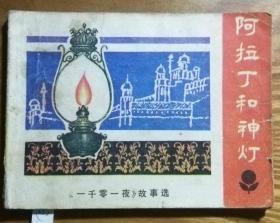 【一千一夜】故事选【阿拉丁和神灯】