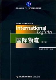 """国际物流(第三版)/普通高等教育""""十一五""""国家级规划教材"""