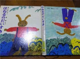 原版日本日文书 はねるのだいすき 神沢利子 株式会社偕成社 1970年9月 16开硬精装