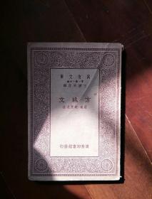 方姚文(万有文库)