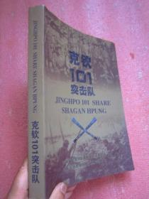 《克钦101突击队》(英文、中文和景颇文对照)大开本、500多页厚本、附图16页若干幅、