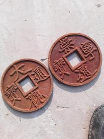 新铁钱:双面钱两个崇宁通宝背大观通宝直径140毫米厚80毫米