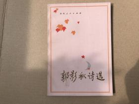郭影秋诗选(私藏品好)作者郭影秋签名签章本