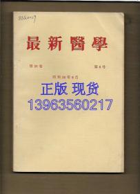 最新医学 1981.6【日文版】
