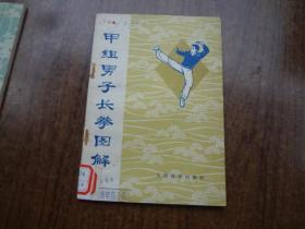 甲组男子长拳图解   馆藏85品未阅书自然旧   62年一版74年4印