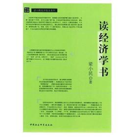 读经济学书