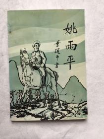 姚雨平——平远文史 第六辑